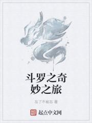 斗罗之奇妙之旅小说