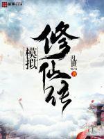 模拟修仙传小说