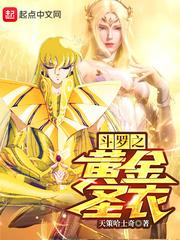 斗罗之黄金圣衣