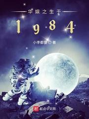 华娱之生于1984